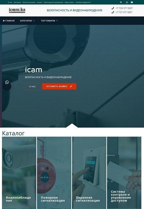 icamp 1 - Создание сайтов Астана
