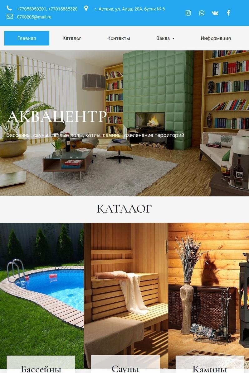 akvacentr.kz  - Сайт - всё, что нужно знать