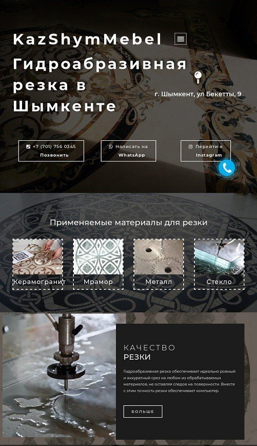 kazshymmebel - Создание сайтов Астана