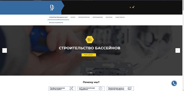 sauna - Создание сайтов Астана