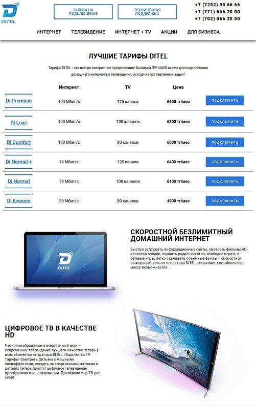 ditel - Создание сайтов Астана
