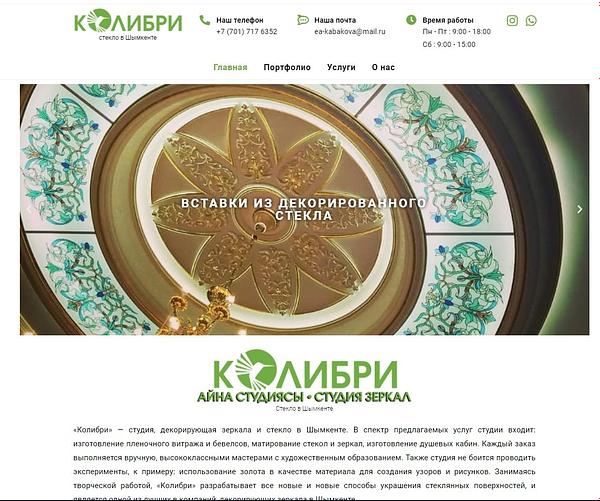 screenshot.512 1 - Создание сайтов Астана