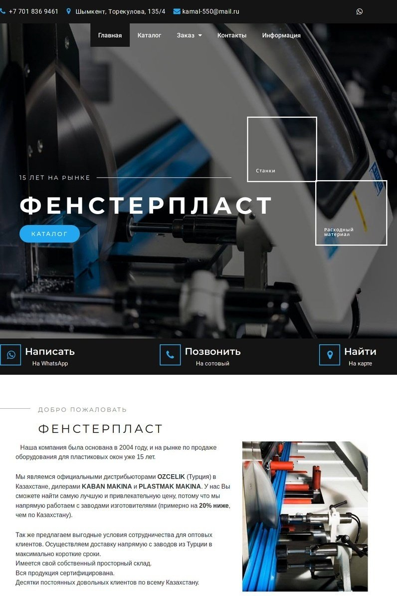 fensterplast.kz  - Сделать сайт