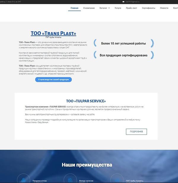 screenshot.515 - Создание сайтов Астана