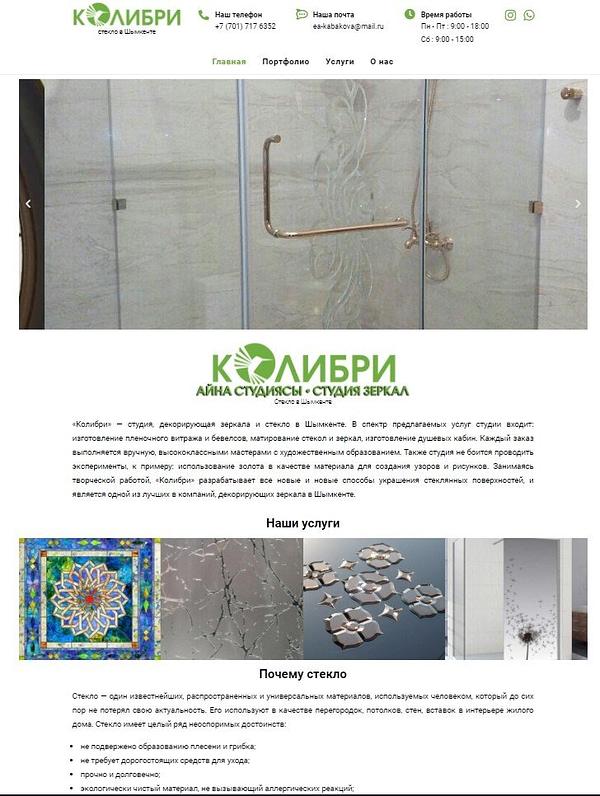 screenshot.513 - Создание сайтов Астана