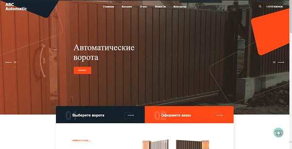 abs - Создание сайтов Астана