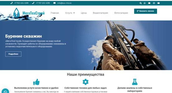 image 2020 10 28 164210 - Создание сайтов Астана
