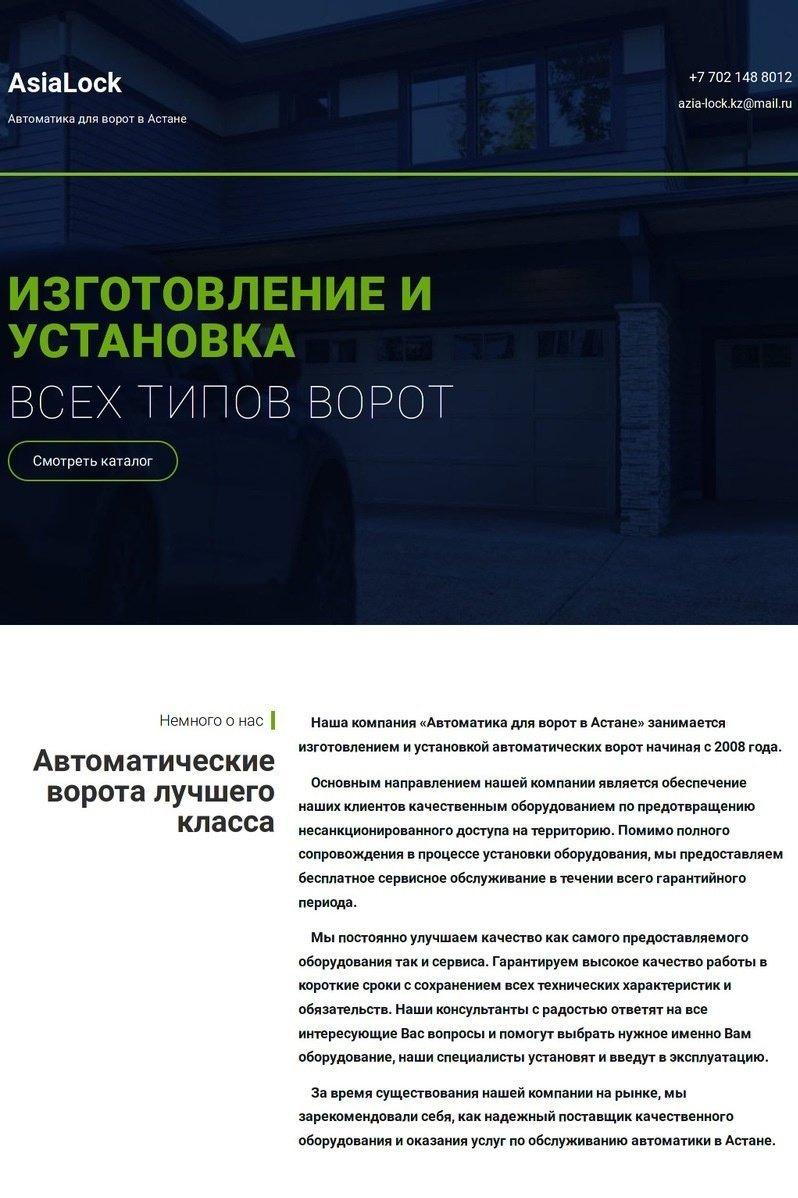 aziavorota.kz  - Сделать сайт