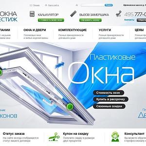 60357522498816 - Сайт для компании по пластиковым окнам