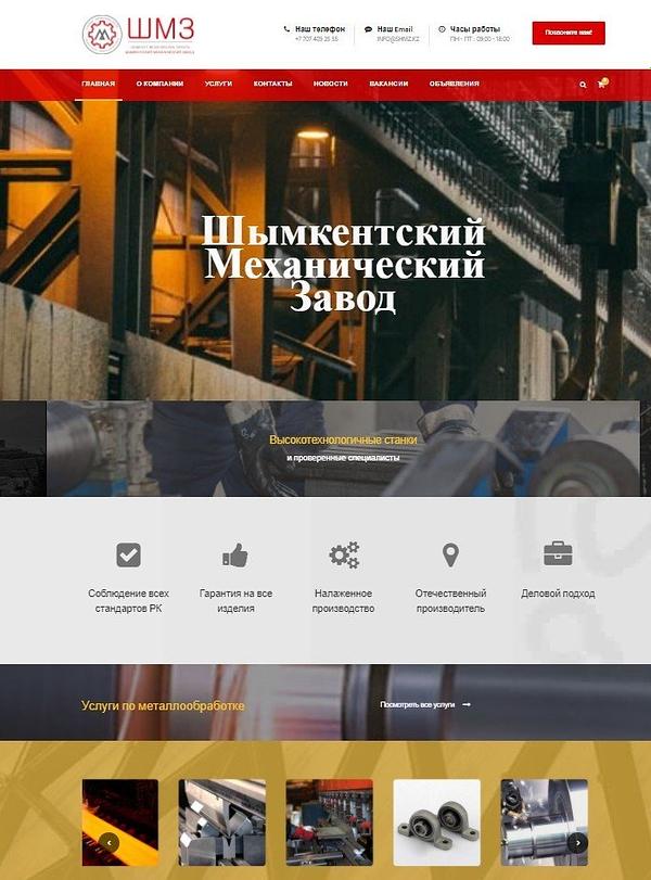 screenshot.517 - Создание сайтов Астана