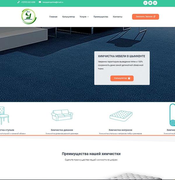 screenshot.511 - Создание сайтов Астана