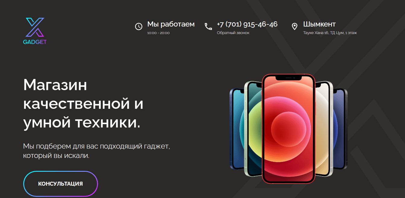 screenshot 2021 05 28 14.44.53 - Landing page