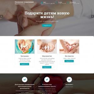 5453 - Сайт для благотворительного фонда