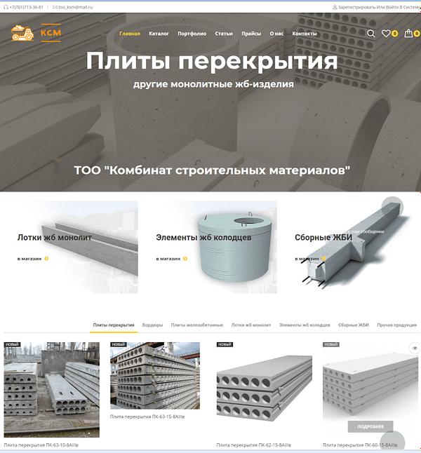 image 2020 10 27 123738 - Создание сайтов Астана