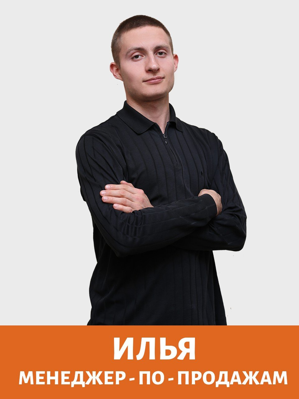 ilja menedzher po prodazham - Сделать сайт
