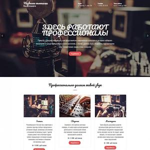 4919 - Сайт для студии звукозаписи