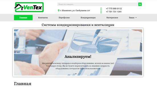 image 2020 10 28 170459 - Создание сайтов Астана